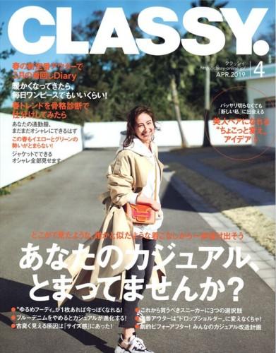 CLASSY.表紙2_R